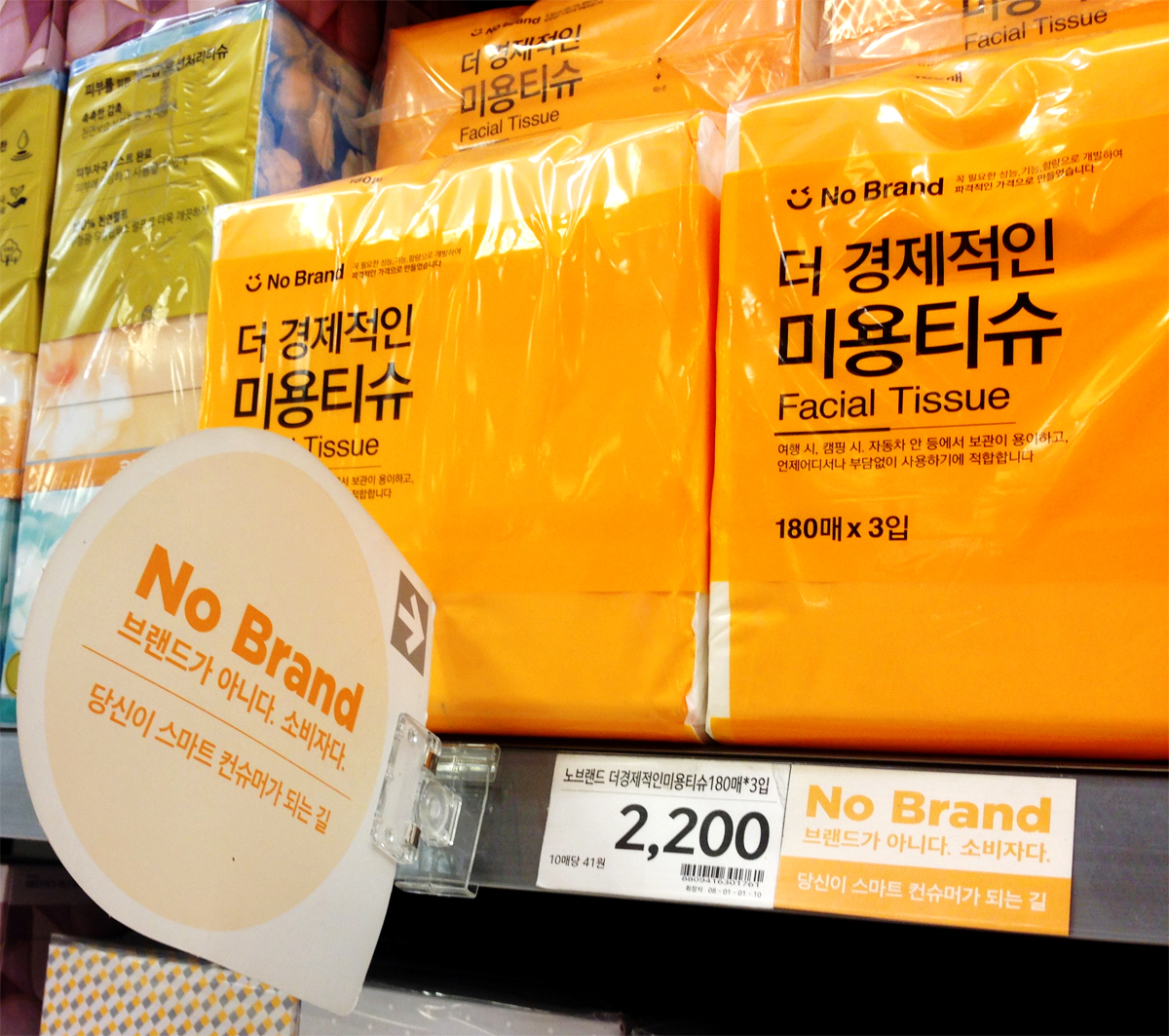 No Brand tissue