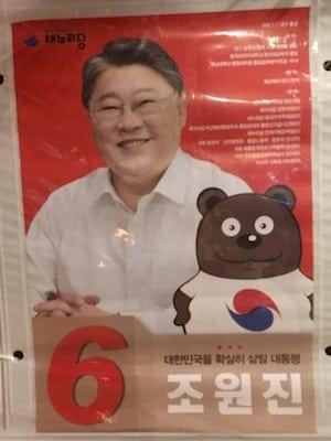 korean cute bear campaign; cuteness and culture