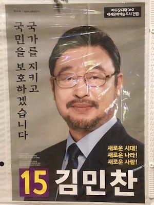 korean cute not campaign; cuteness and culture